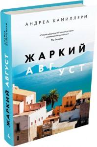 Книга Жаркий август: роман