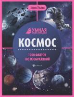 Книга Космос. Умная энциклопедия
