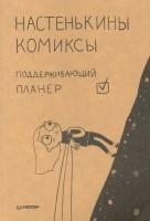Книга Настенькины комиксы. Поддерживающий планер