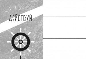 фото страниц Настенькины комиксы. Поддерживающий планер #4
