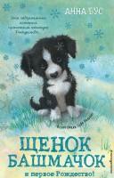 Книга Щенок Башмачок и первое Рождество!