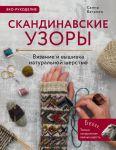 Книга Скандинавские узоры. Вязание и вышивка натуральной шерстью