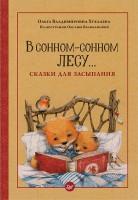 Книга В сонном-сонном лесу... Сказки для засыпания