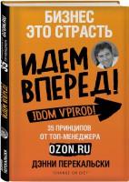 Книга Бизнес - это страсть. Идем вперед! 35 принципов от топ-менеджера Оzоn.ru