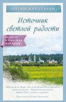 Книга Источник светлой радости