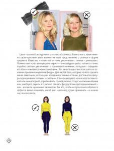 фото страниц Сама себе стилист. Пошаговый план трансформации от известного fashion-блогера #8