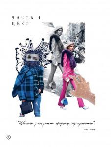 фото страниц Сама себе стилист. Пошаговый план трансформации от известного fashion-блогера #6