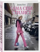 Книга Сама себе стилист. Пошаговый план трансформации от известного fashion-блогера
