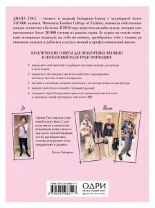 фото страниц Сама себе стилист. Пошаговый план трансформации от известного fashion-блогера #13