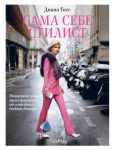 фото страниц Сама себе стилист. Пошаговый план трансформации от известного fashion-блогера #2