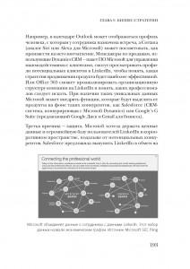 фото страниц В одно касание. Бизнес-стратегии Google, Apple, Facebook, Amazon и других корпораций #5