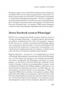 фото страниц В одно касание. Бизнес-стратегии Google, Apple, Facebook, Amazon и других корпораций #11