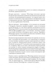 фото страниц В одно касание. Бизнес-стратегии Google, Apple, Facebook, Amazon и других корпораций #7