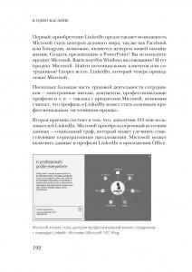фото страниц В одно касание. Бизнес-стратегии Google, Apple, Facebook, Amazon и других корпораций #4