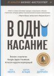 Книга В одно касание. Бизнес-стратегии Google, Apple, Facebook, Amazon и других корпораций