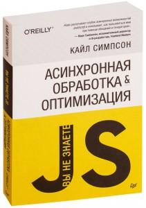 Книга Вы не знаете JS. Асинхронная обработка и оптимизация