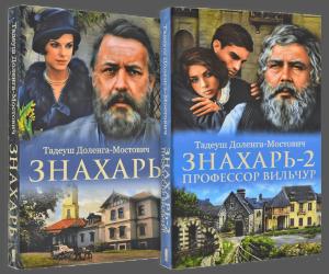 Книга Знахарь (суперкомплект из 2 книг)