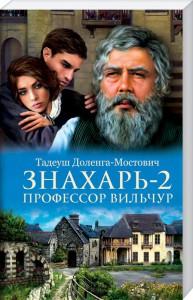 фото страниц Знахарь (суперкомплект из 2 книг) #3