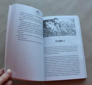 фото страниц Знахарь (суперкомплект из 2 книг) #8