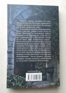 фото страниц Знахарь (суперкомплект из 2 книг) #6