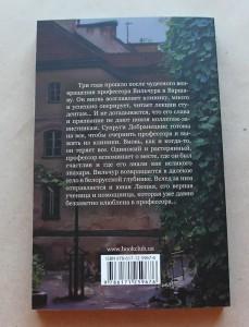 фото страниц Знахарь (суперкомплект из 2 книг) #10