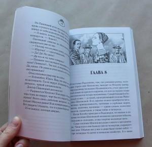 фото страниц Знахарь (суперкомплект из 2 книг) #5
