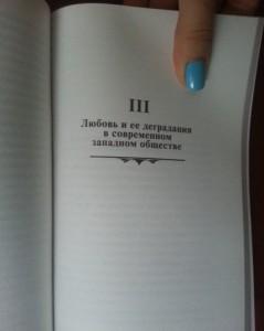 фото страниц Искусство любить #13