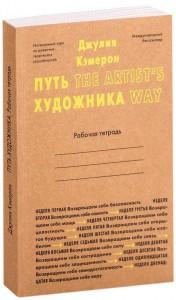 Книга Путь художника. Рабочая тетрадь
