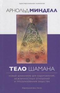 Книга Тело шамана