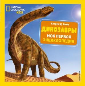 Книга Динозавры. Моя первая энциклопедия