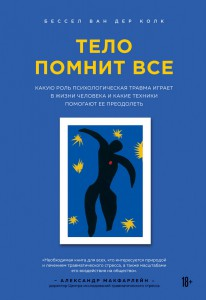 Книга Тело помнит все: какую роль психологическая травма играет в жизни человека и какие техники помогают ее преодолеть