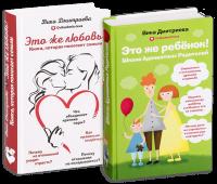 Книга Бестселлеры Виктории Дмитриевой (суперкомплект из 2 книг)