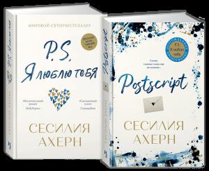Книга Бестселлеры Сессилии Ахерн (суперкомплект из 2 книг)