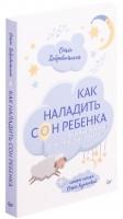 Книга Как наладить сон ребенка. Важные знания. Практические советы