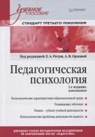 Книга Педагогическая психология: Учебное пособие. Стандарт третьего поколения