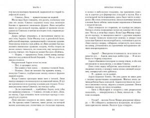 фото страниц Простая правда #6