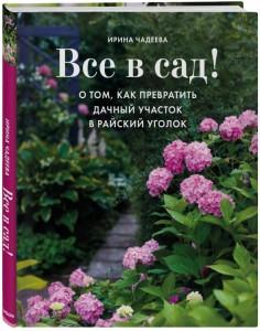 Книга Все в сад! О том, как превратить дачный участок в райский уголок