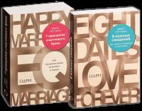 Книга Бестселлеры Джона Готтмана (комплект из 2 книг)