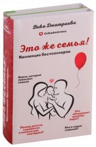 Книга Это же семья! (комплект в 2 кн.)