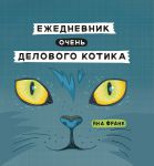 Книга Ежедневник очень делового котика