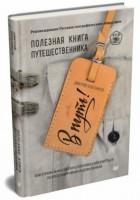 Книга В путь! Полезная книга путешественника