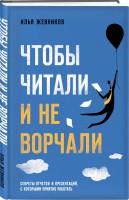 Книга Чтобы читали и не ворчали