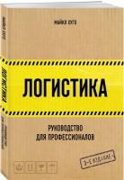 Книга Логистика. Руководство для профессионалов