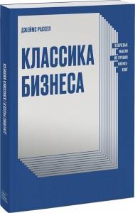 Книга Классика бизнеса. Ключевые мысли из лучших бизнес-книг