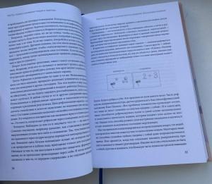 фото страниц Сознавание. Наука и искусство присутствия #4
