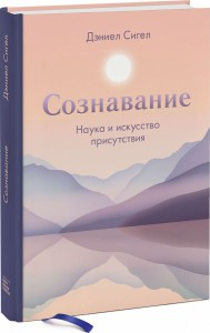 Книга Сознавание. Наука и искусство присутствия