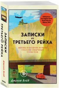 Книга Записки из Третьего рейха. Жизнь накануне войны глазами обычных туристов
