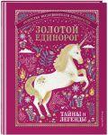Книга Золотой Единорог. Общество Исследователей Единорогов: тайны и легенды