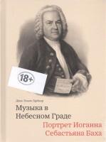 Книга Музыка в Небесном Граде. Портрет Иоганна Себастьяна Баха