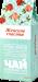фото Подарочный суперкомплект: Печенье с предсказаниями 'З любов'ю, мила моя' + Чай 'Женское счастье' #3